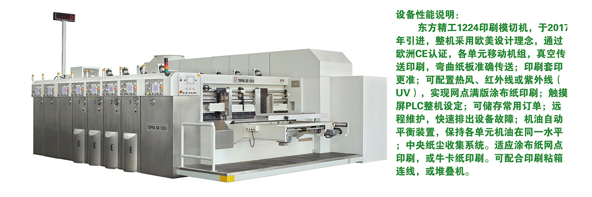 东方精工1224印刷模切机