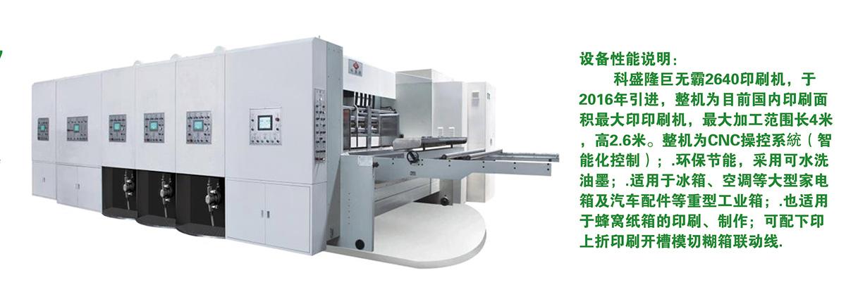 科盛隆巨无霸2640印刷机