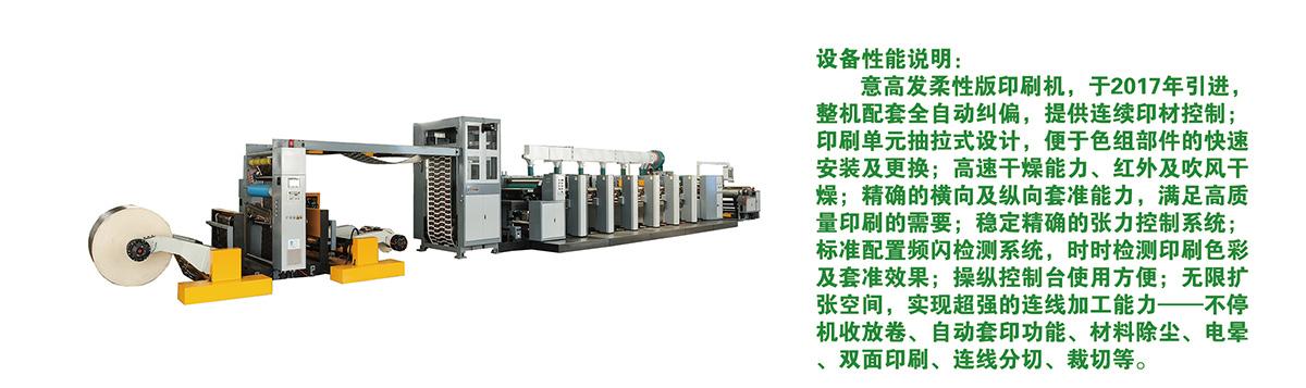 意高发柔性版印刷机