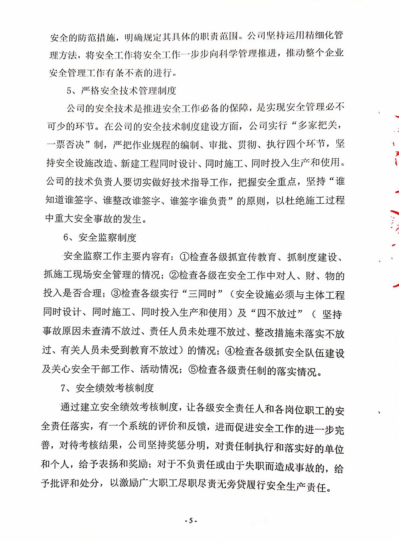 湖北恒大乐动体育网址有限公司 2019年度社会责任报告